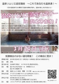 温泉ソムリエ認定セミナー in あさひかわ 2019・3・24