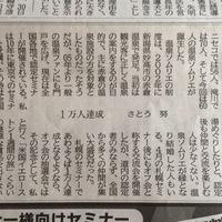 北海道新聞5月31日朝刊「朝の食卓」