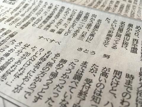 北海道新聞1月25日朝刊「朝の食卓」