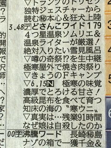 今年最初のSTV「どさんこワイド179」出演!