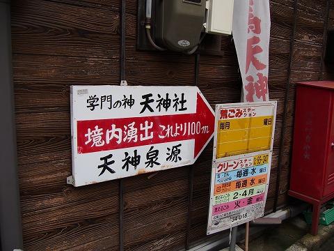 温泉旅 五日目 ~兵庫湯めぐりからの有馬温泉~