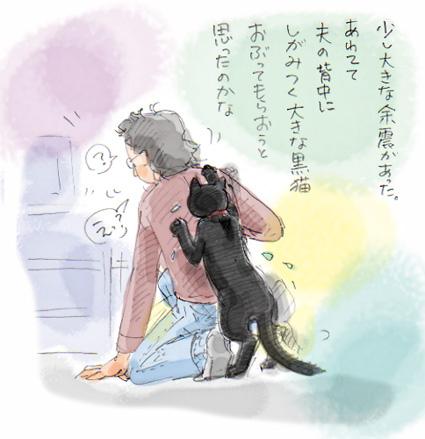 あわてる黒猫