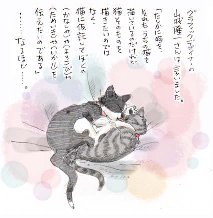 猫を描くこと