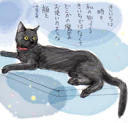 黒猫ですから