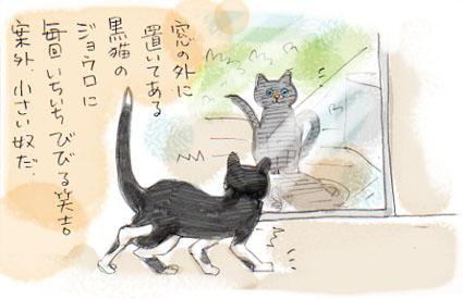 黒猫の如雨露