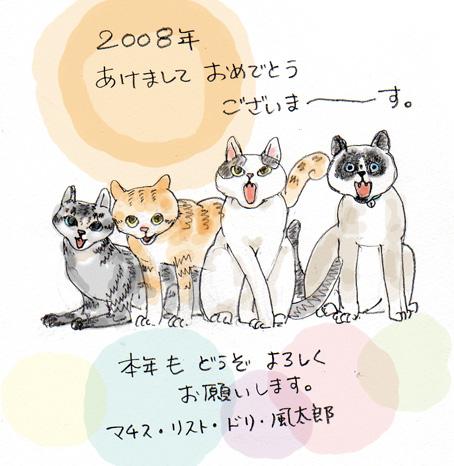 2008年!