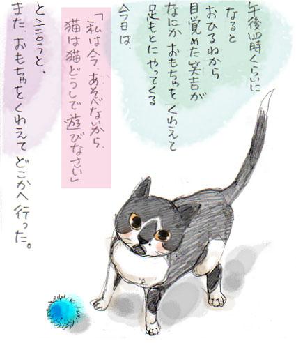 猫は猫同士で......!