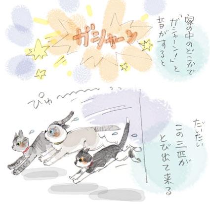 ガシャ〜ン!ズ