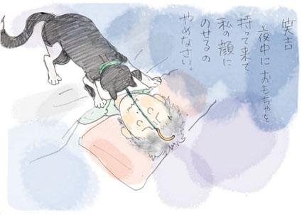 寝てるんだから!