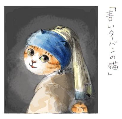 「青いターバンの猫」(真珠の耳飾りの猫)