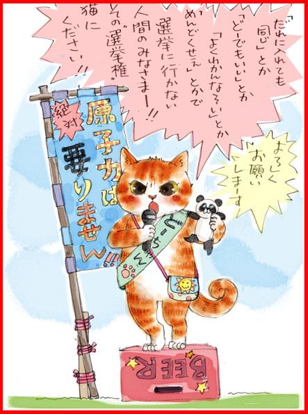 ど〜ちゃんの原発反対-その19「猫の手にください!」
