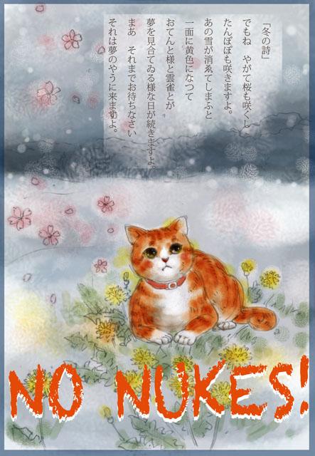 ど〜ちゃんの原発反対-その29「冬の詩」