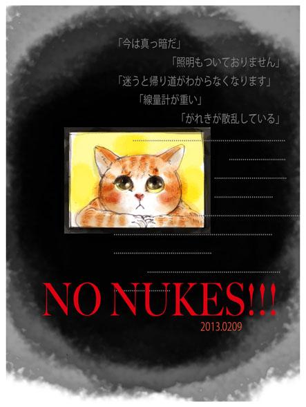 ど〜ちゃんの原発反対-その31「東電、国会事故調に虚偽!」