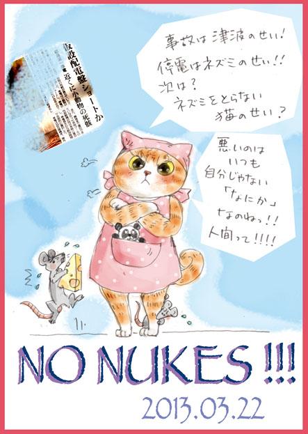 ど〜ちゃんの原発反対-その37「猫のせい?」