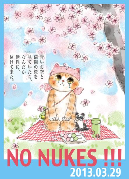 ど〜ちゃんの原発反対-その38「桜」