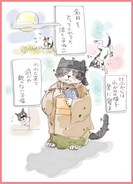 「猫の詩」募集のおしらせ