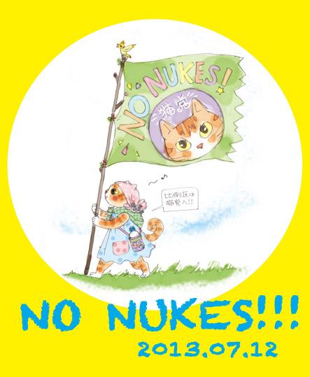 ど〜ちゃんの原発反対-その53「選挙!」