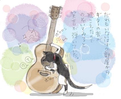 『ギター弾きの笑吉』