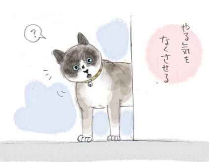 猫の兵法-其の七「戦意を挫く」