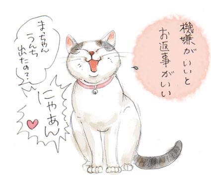 猫の兵法-其の八「ご機嫌爆弾」