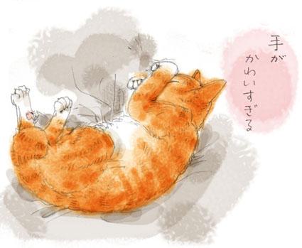 猫の兵法-其の拾参「無意識の反則技」