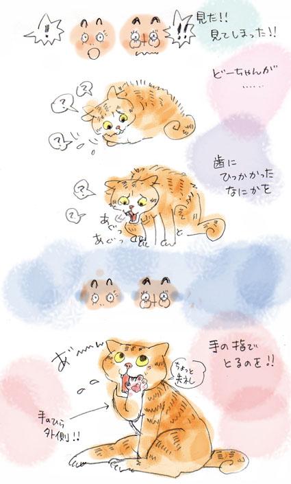 指で〜〜〜〜??