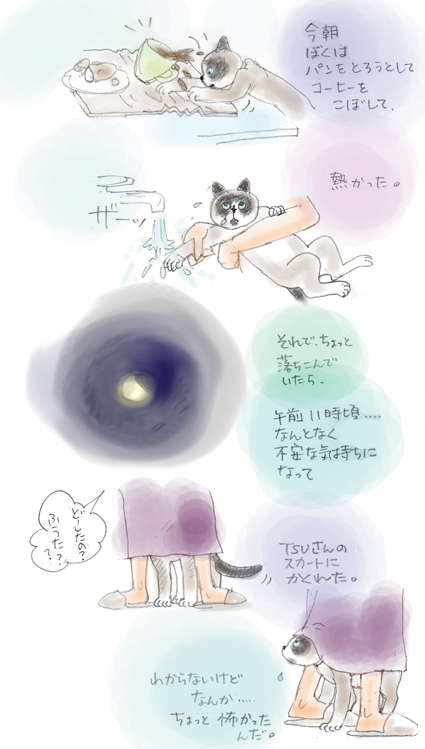 風太郎の日記『日蝕』