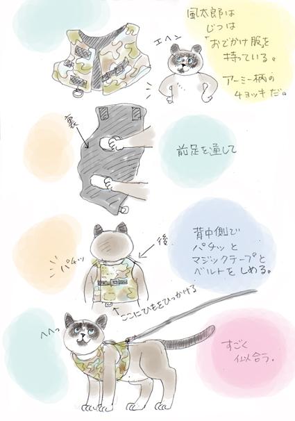 風太郎のチョッキ