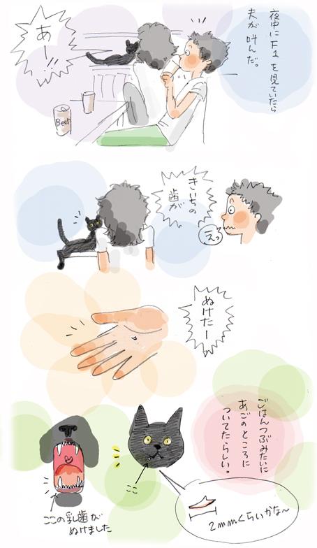 あ〜〜〜〜〜!!!!