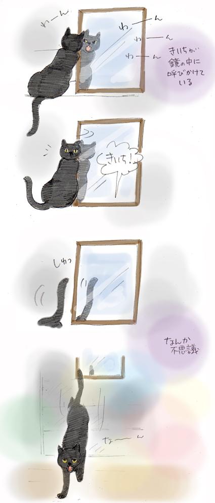 鏡の中のきいち