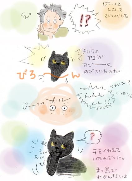 きいちったら!!