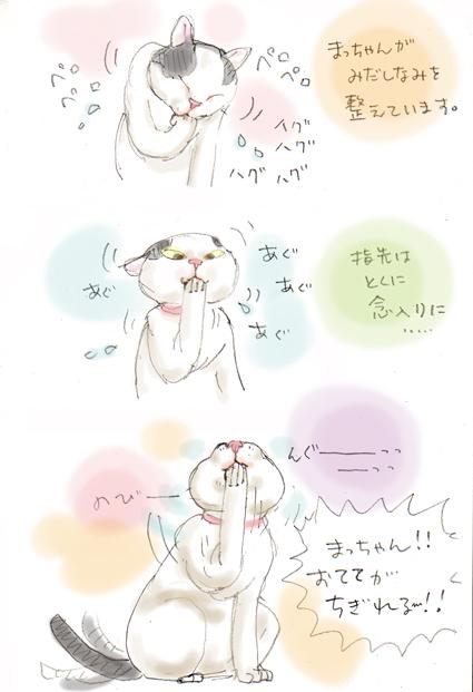 びろ〜〜〜〜〜〜〜〜〜ん