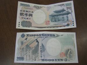 2000円札は真っ先に使おうって思いませんか?