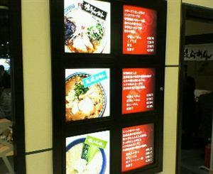 驛麺通りメニュー