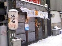 札幌:ラーメン『空』