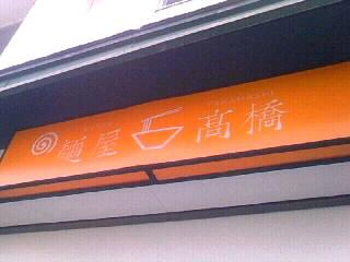 豊平区:麺屋高橋