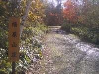 道東:福原山荘
