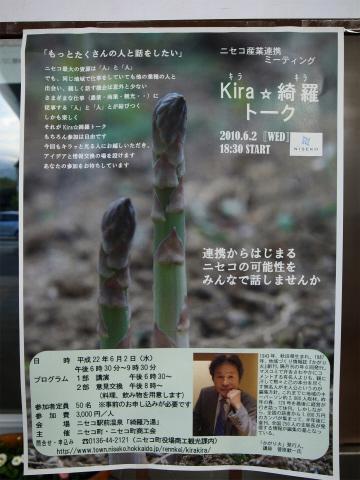 Kira☆綺羅トーク