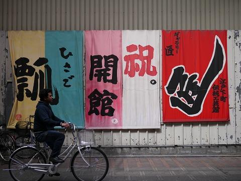 浅草散策 / 一人旅六日目・その壱