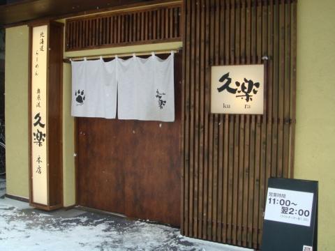 北海道らーめん奥原流久楽本店