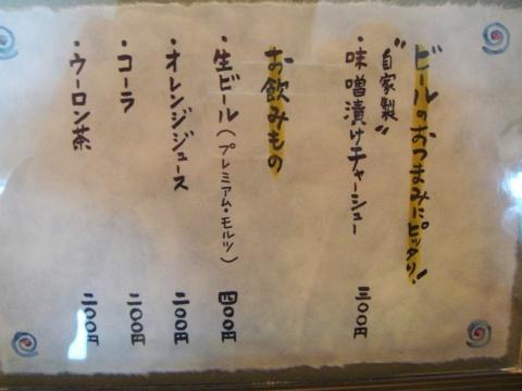 麺屋丸鶏庵