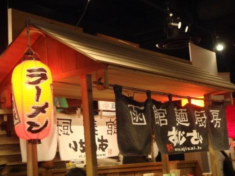 函館麺厨房あじさい札幌店【札幌らーめん共和国】
