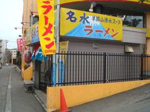 名水ラーメン厚別店