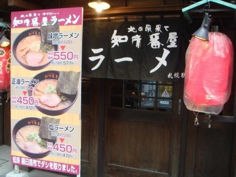 知床番屋 札幌駅前通り店