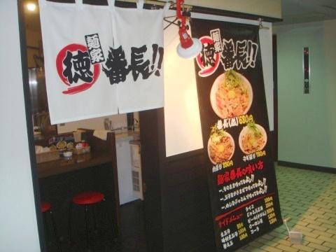 麺家マル徳番長