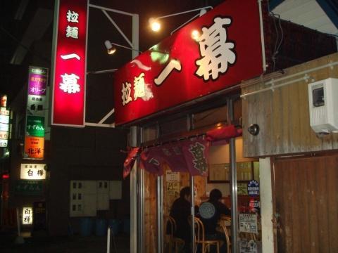 拉麺一幕北24条店