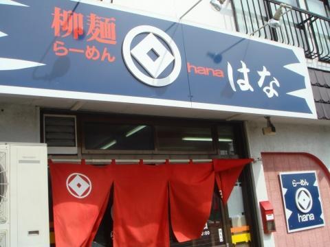 柳麺hana