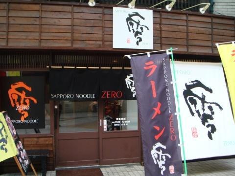 零(ZERO)