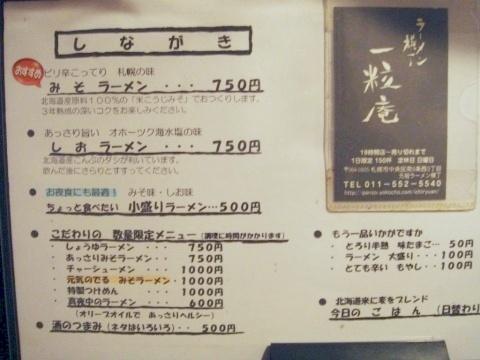 一粒庵【元祖ラーメン横丁】