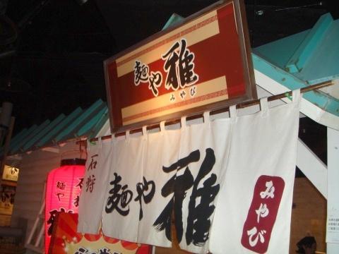 麺や雅【札幌らーめん共和国】